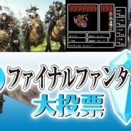 NHK、「全ファイナルファンタジー大投票」の中間結果を発表! 「キャラクター」「ボス&召喚獣」の11位までと「音楽」の4位までを公開!