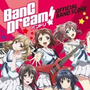 ブシロード、メディアミックスプロジェクト『BanGDream!(バンドリ!)』のオフィシャル・スコアブックを発売決定!