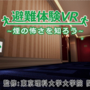 理経、『避難体験VR』を全面リニューアル より実態に近い煙の動きを伴った火災環境を再現