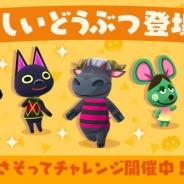 任天堂、『どうぶつの森 ポケットキャンプ』にハロウィンにぴったりな5人の新どうぶつが登場!