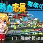 ディーキューアイ、つぶれかけの都市を育てるタッチゲーム『熱血市長、募集中』を配信開始