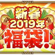 スクエニ、『ロマンシング サガ リ・ユニバース』で福袋3種の販売開始!