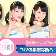 S&P、『AKB48グループ ついに公式音ゲーでました。』に「Team8」が登場 サイン色紙がもらえるキャンペーンなど、7大キャンペーンを実施