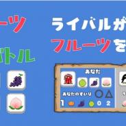 Sense、新作オンライン対戦ゲーム『フルーツ推理バトル』をリリース