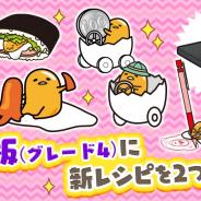 サイバーステップ、『さわって!ぐでたま ~3どめのしょうじき~』で「まな板(グレード4)」に新レシピを追加! 「食べなきゃソンソン沖縄そば」発売