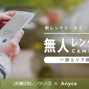 JR東日本とDeNA、レンタカー無人貸出サービスの対象地域を拡大 4つのホテルと東京駅などが対象に