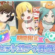 アニプレックス、『〈物語〉シリーズ ぷくぷく』でぷく札と想絵馬のセットガチャが販売中!!
