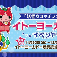 ガンホー、『妖怪ウォッチ ワールド』が全国のイトーヨーカドー玩具売場にて「妖怪ウォッチフェア」イベントを開催! フルーツニャンGETのチャンス