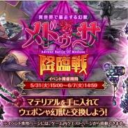 DMMゲームズ、超神化系本格ターン性RPG『神姫PROJECT』内でメドゥーサ降臨イベントを開始