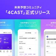 LINE、未来予想コミュニティ「4CAST」を正式ローンチ 出題される○×問題や3択問題の未来を予想して報酬ゲット!