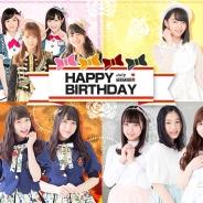 S&P、『AKB48グループ ついに公式音ゲーでました。』で7月に誕生日を迎えるメンバーのバースデーイベントを開催