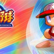KONAMI、『実況パワフルプロ野球』で「帰ってきたパワポケ!花丸高校リリース直前特番!」を2月23日19時半より放送決定!