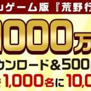 mediba、『荒野行動-東京決戦』を「auゲーム」で配信開始 総額1000万円相当のキャッシュバックキャンペーンなど実施