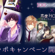ボルテージの『100シーンの恋+』とフリュー『恋愛HOTEL~秘密のルームサービス~』が期間限定コラボキャンペーンを実施!