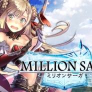 プレイモーション、第1弾タイトル『ミリオンサーガ』の事前登録者数が5万人を突破! プロモーション動画も公開