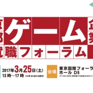 KCROP、京都でのゲーム制作の現状や企業を紹介する「京都ゲーム企業就職フォーラム」を3月25日に東京国際フォーラムで開催
