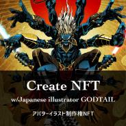 CryptoGames、日本人クリエイターGODTAILがアバターイラストをライブ制作してくれる「共創NFT」をオークション販売