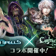 クリプトゲームスとアクセルマーク、『クリプトスペルズ』と『コントラクトサーヴァント』のコラボキャンペーンを開催!