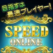 そらいろ、『スピード Online』Google Playストアにて配信を開始 iOS版は近日配信予定