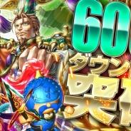 コロプラ、『軍勢RPG 蒼の三国志』が累計600万DL突破。ログインボーナス増量や友達招待2倍となる記念キャンペーンを実施