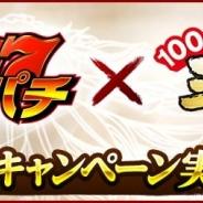 コーエーテクモ、GREE版『100万人の三國志』でコムシードの『グリパチ』とのコラボキャンペーンを開催