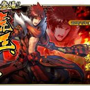 カプコン、『戦国BASARA バトルパーティー』で新武将「虎王・真田幸村」が登場するガチャを開催! 「宝玉だるま」イベントも