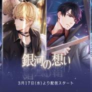ニキ、『恋とプロデューサー』でメインストーリー新章(29 章~32 章)を20日より公開!