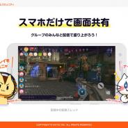 カヤック、スマホ画面をシェア配信できる配信機能(β版)をゲームコミュニティ「Lobi」でリリース