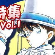 「名探偵コナン公式アプリ」で怪盗キッドとコナンが登場するエピソードをセレクトした「怪盗キッド特集Vol.1」を実施!