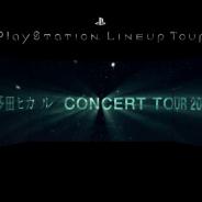 【PSVR】SIE、『宇多田ヒカル ツアーステージVR(仮)』を2018年冬にリリース予定 11月開催の国内ツアーから2曲を収録
