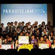 【イベント】「PARADISE JAM 2017+」最優秀賞は「バルーンに想いを込めて」を開発した「I want to eat sweets」 OADC佐藤氏「今後はベトナムと共催も」