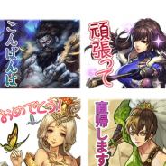 WeGames Japan、『大三国志』で全40種のLINEスタンプを配信開始 第3シーズンに対応した★5、★4武将も新登場