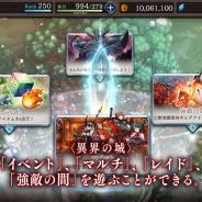 スクエニ、『FFBE 幻影戦争』でゲームシステム紹介PV第3弾を公開! サブコンテンツ「異界の城」を紹介