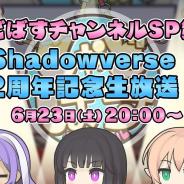Cygames、「しゃどばすチャンネルSP第8回 Shadowverse2周年記念生放送」を明日20時より配信…2年間の振り返りや新カード情報などをお届け
