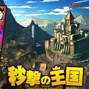 Cygames、ゲームブランド「ちょゲつく」にてアクションゲーム『秒撃の王国』Android版の配信を開始