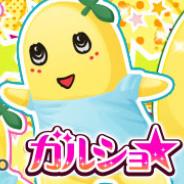 enish、『ガルショ☆』で「ふなっしー」とのコラボキャンペーンを実施 限定アイテムが手に入る「ふなっしーガチャ」が期間限定で登場