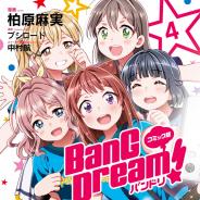 ブシロードメディア、『コミック版 BanG Dream! バンドリ』を本日発売!