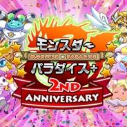 ポケラボ、カードバトルRPG『モンスターパラダイス+』2周年記念でSRモンスター全員プレゼント!