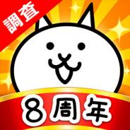 【ゲームアプリ調査隊】ランキング急上昇中の『にゃんこ大戦争』。日本にエールを送る、 明るく楽しい8周年施策を調査(提供:Sp!cemart)