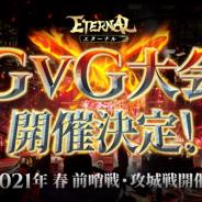 アソビモ、新作MMORPG『ETERNAL』で最大200人の大規模GvG大会を開催決定!