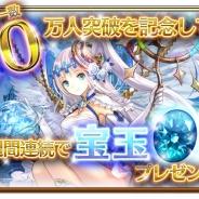 タカラトミーエンタメディア、『閃光神姫 イージスコード』のユーザー数が10万人を突破! キャンペーンで「宝玉」を毎日プレゼント