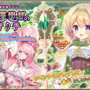 EXNOA、『FLOWER KNIGHT GIRL』で新イベント「神霊樹林の守り手」を開催!