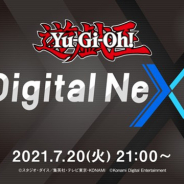 KONAMI、遊戯王デジタルコンテンツの最新情報を発信する「Yu-Gi-Oh! Digital Next」を本日21時から配信