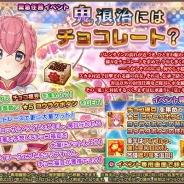 DMM GAMES、『FLOWER KNIGHT GIRL』でイベント「鬼退治にはチョコレート?」を開催
