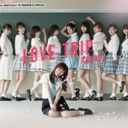 S&P、『AKB48グループ ついに公式音ゲーでました。』にAKB48の新曲「LOVE TRIP」が登場 限定フォトが手に入る「推しメン応援イベント」も