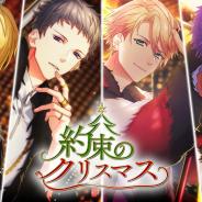 MAGES.、『B-PROJECT 快感*エブリディ』にて期間限定イベント「約束のクリスマス」を12月19日より開催!