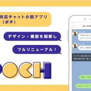 ビジュアルワークス、チャット小説アプリ「POCH」事業をBeSomebodyから譲受 デザインや機能を刷新したフルリニューアル版をリリース