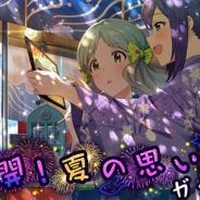 『ミリシタ』がApp Store売上ランキングで13位まで急上昇 SSR「夏祭りの楽しみ方 望月杏奈」らが登場の「満開!夏の思い出ガシャ」開始で