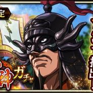 モブキャストゲームス、『キングダム 乱』で新武将UR「王翦」登場の「超武神ガチャ★3」を本日より開催 今後の開発計画も