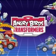 Rovio、『Angry Birds Transformers』のiOSアプリ版をリリース…Angry Birdsとトランスフォーマーのコラボ作品、世界89カ国で無料首位に